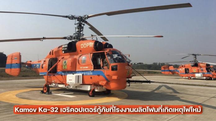 Kamov Ka-32 เฮริคอปเตอร์กู้ภัย