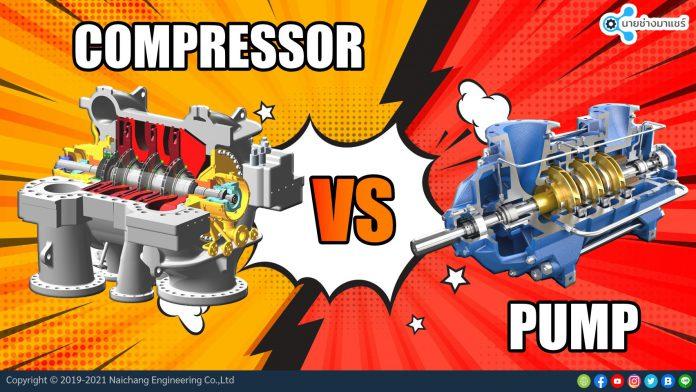 pumpVScompressor